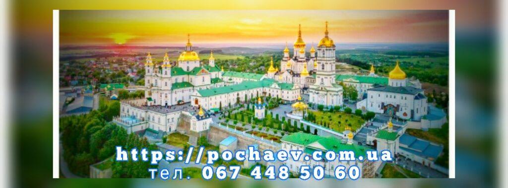 Поездка в Почаев из Харькова